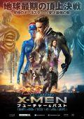 """Постер 23 из 51 из фильма """"Люди Икс: Дни минувшего будущего"""" /X-Men: Days of Future Past/ (2014)"""