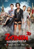 "Постер 1 из 1 из фильма ""Zомби каникулы 3D"" (2013)"