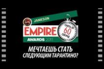 Jameson Empire Award