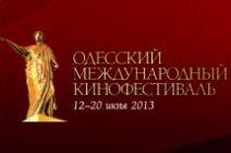 ОМКФ—2013