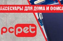 Выпускной с PCPet