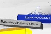 Будь energizer вместе с Ippon