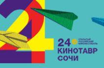 Кинотавр—2013