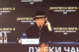 Москву посетил Джеки Чан. Пресс-конференция по фильму «Доспехи бога 3: миссия Зодиак» (Макс Алехин, Film.ru)