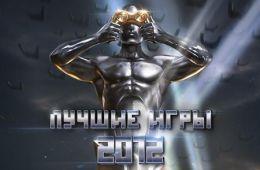Голосование за лучшие игры 2012 года пройдет с 17 декабря 2012 года по 28 января 2013 года.