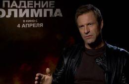 Будем надеяться, что этого не произойдет. Интервью с Аароном Экхартом (Павел Прядкин, Film.ru)