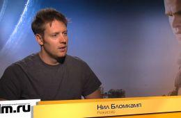Интервью с Нилом Бломкампом