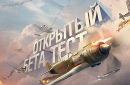 Военно-воздушный ММО-экшен теперь доступен всем игрокам.