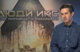 Человек Икс. Интервью с Саймоном Кинбергом (Евгений Ухов, Макс Алехин, Film.ru)