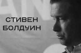 Необычный подозреваемый. Стивен Болдуин о своих фильмах 90-х (Анна Загребина, Макс Алехин, Film.ru)