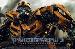 """Блог: Как попасть на предпремьерный показ """"Трансформеров 3"""" (Андрей Зуев)"""