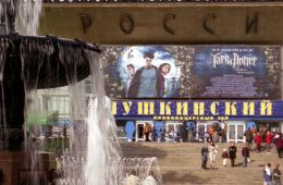 "Photo-report: Photo-report from the premiere of the film ""Harry Potter and the Prisoner of Azkaban"" at the Pushkinsky Cinema"