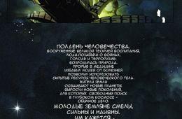 """Фоторепортаж: Комикс """"Обитаемый остров"""""""