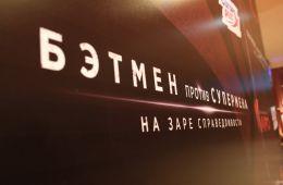 """Фоторепортаж: Российская VIP премьера фильма """"Бэтмен против Супермена: На Заре Справедливости"""""""