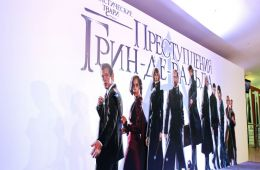 "Photo report: Russian premiere of the film ""Fantastic Beasts: Crimes of Green de Wald"""
