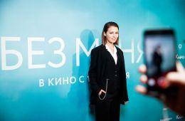 Фоторепортаж: В Москве состоялась премьера фильма «Без меня»