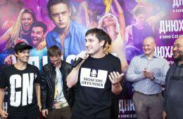 Фоторепортаж: В Москве состоялась премьера «Днюхи!»