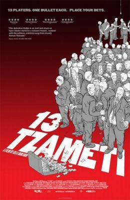 "Постер к фильму ""13"" /13 Tzameti/ (2005)"