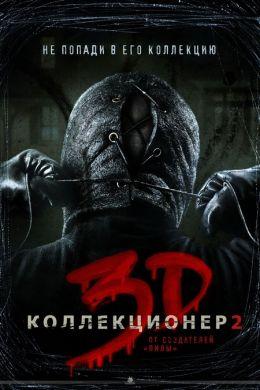 "Постер к фильму ""Коллекционер 2"" /The Collection/ (2012)"