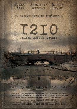 """Постер к фильму """"1210"""" (2012)"""