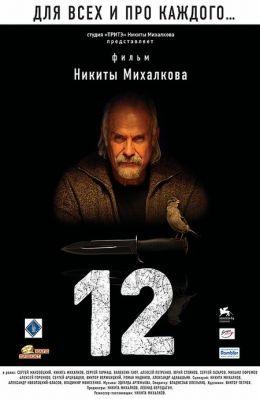 """Постер к фильму """"12"""" (2007)"""