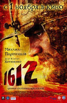 """Постер к фильму """"1612"""" (2007)"""