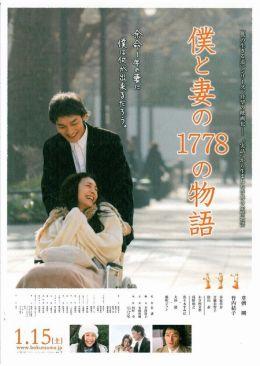 """Постер к фильму """"1778 историй обо мне и моей жене"""" /Boku to tsuma no 1778 no monogatari/ (2011)"""