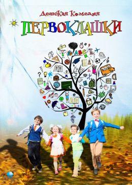 """Постер к фильму """"Первоклашки"""" (2012)"""