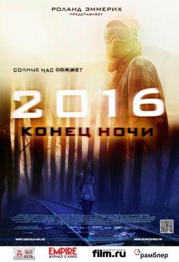 "Постер к фильму ""2016: Конец ночи"" /Hell/ (2011)"