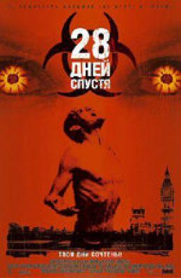 """Постер к фильму """"28 дней спустя"""" /28 Days Later.../ (2002)"""