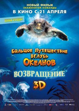 """Постер к фильму """"Большое путешествие вглубь океанов 3D: Возвращение"""" /Turtle: The Incredible Journey/ (2009)"""