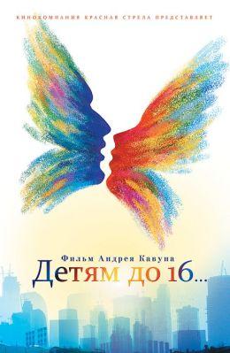 """Постер к фильму """"Детям до 16...""""  (2010)"""