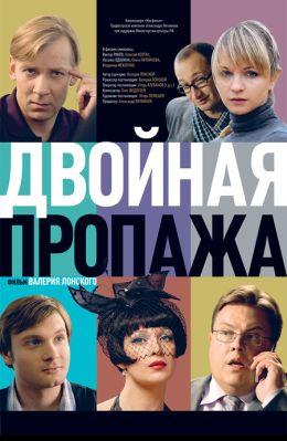 """Постер к фильму """"Двойная пропажа"""" (2009)"""