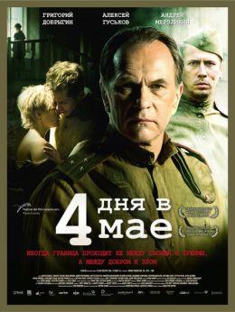"""Постер к фильму """"Четыре дня в мае"""" (2012)"""