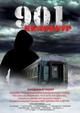"Постер к фильму ""901 километр"" (2011)"