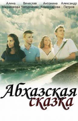 "Постер к фильму ""Абхазская сказка"" (2012)"