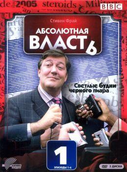 """Постер к фильму """"Абсолютная власть"""" /Absolute Power/ (2003)"""