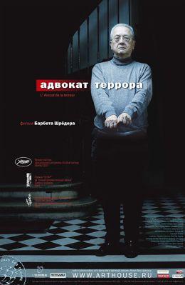 """Постер к фильму """"Адвокат террора"""" /L'Avocat de la terreur/ (2007)"""