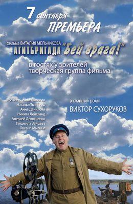 "Постер к фильму ""Агитбригада ""Бей врага!"""" (2007)"