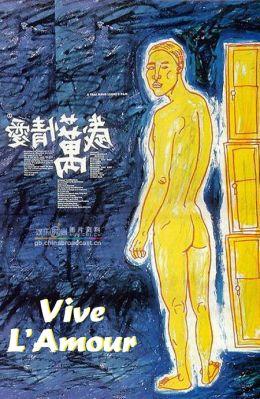 """Постер к фильму """"Да здравствует любовь!"""" /Ai qing wan sui/ (1994)"""