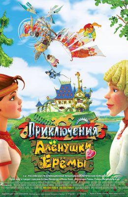 """Постер к фильму """"Приключения Аленушки и Еремы"""" (2008)"""