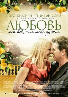 """Постер к фильму """"Любовь - все, что тебе нужно"""" /Den skaldede frisor/ (2012)"""