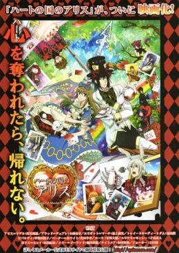 """Постер к фильму """"Алиса в стране сердец: Расчудесный мир чудес"""" /Gekijouban Hato no kuni no Arisu: Wonderful Wonder World/ (2011)"""