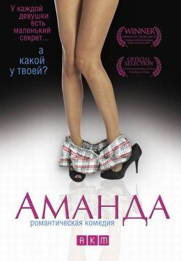 """Постер к фильму """"Аманда"""" /Amanda/ (2009)"""