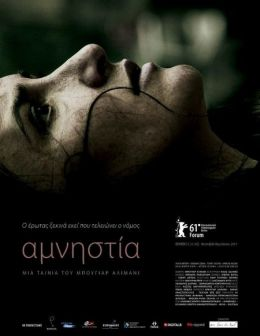 """Постер к фильму """"Амнистия"""" /Amnistia/ (2011)"""