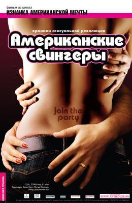 """Постер к фильму """"Американские свингеры"""" /American Swing/ (2008)"""