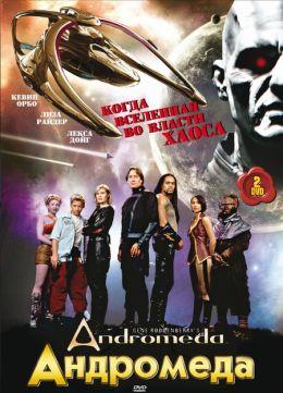 """Постер к фильму """"Андромеда"""" /Andromeda/ (2000)"""