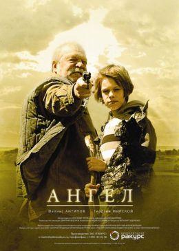 """Постер к фильму """"Ангел"""" (2011)"""