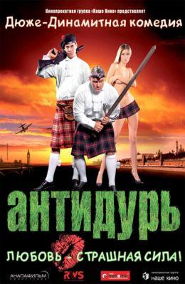"""Постер к фильму """"Антидурь"""" (2007)"""