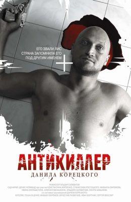 """Постер к фильму """"Антикиллер Д.К."""" (2009)"""